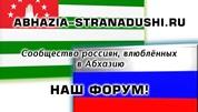 Форум об отдыхе в Абхазии